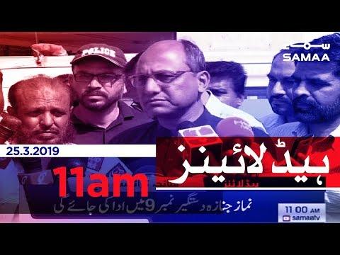 Samaa Headlines - 11AM - 25 March 2019