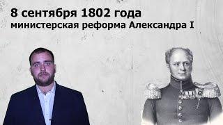 День в истории: 8 сентября - министерская реформа Александра I