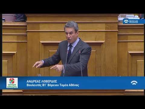 Α.Λοβέρδος (Ειδ.Αγορητής ΚΙΝΑΛ) (Αναθεώρηση Συντάγματος) (19/11/2019)