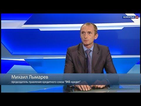 """Михаил Лымарев, председатель правления кредитного союза """"ВКБ-кредит"""""""