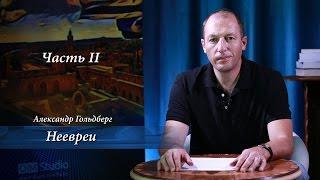 Неевреи. Часть 2