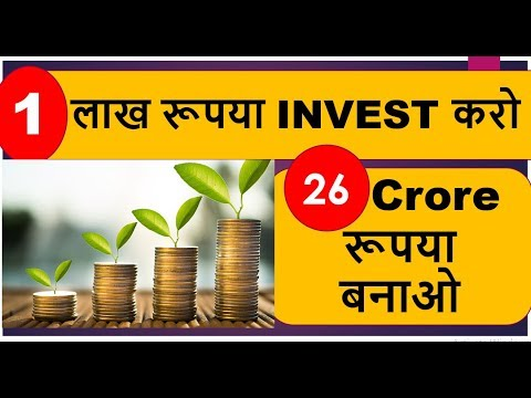 1 लाख रूपया INVEST करो I 26 Crore रूपया बन जाएगा Assets Creation