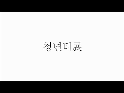 [2020 청년터展 온라인 전시회]2회 和答(화답) 그리고 話答(화답)