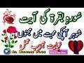 Mahboob Ke Dil Me Apna Pyaar Dalny Ka Wazifa ||  Mohabbat Ka Wazifa || By Al Moalij Plus