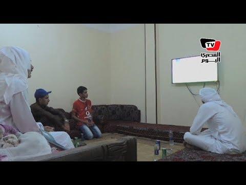«المصري اليوم» تشاهد نهائي كأس مصر مع أسرة اللاعبين صالح وعبد الله جمعة بـ«سيناء»