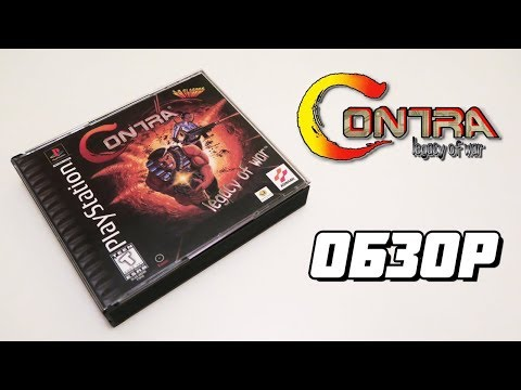 Contra: Legacy of War - Extra Life