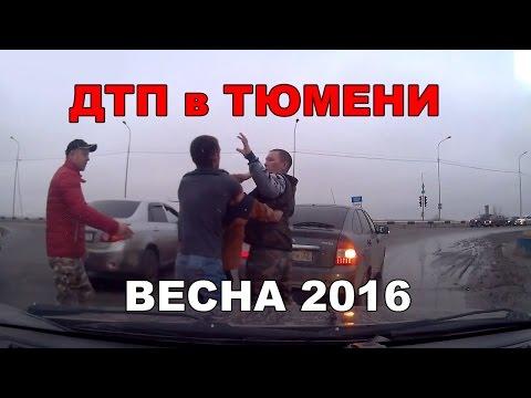 ДТП и происшествия на дорогах Тюмени весной 2016 года. (видео)