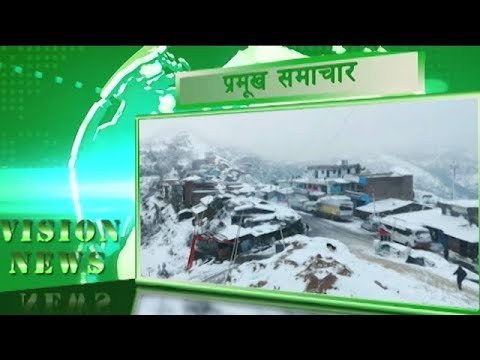(Vision News   22 Nov 2017   Vision Nepal Television - Duration: 12 minutes.)