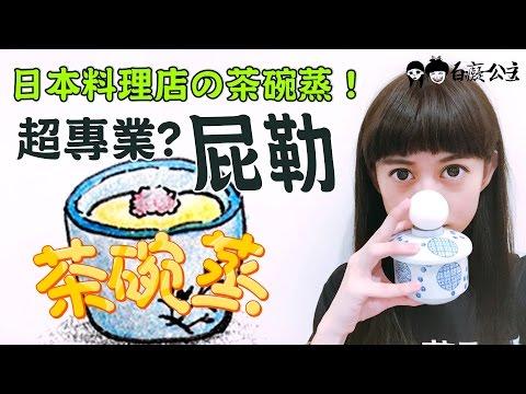 日本料理店の茶碗蒸!痴痴也可以做的超專業(屁勒)!小資少女不專業自理餐時間