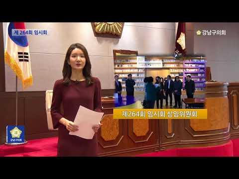 강남구의회 제264회 임시회