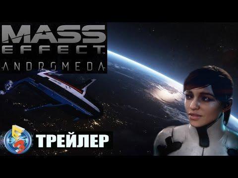MASS EFFECT - ANDROMEDA Трейлер [E3 2016]