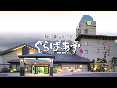 福井県芦原温泉・ぐらばあ亭/館内ムービー
