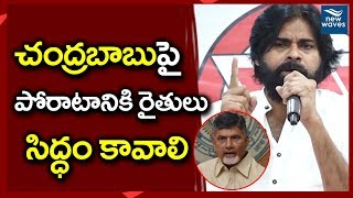 Pawan Fires On Babu Over Farmers Issue