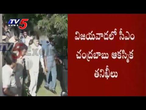 CM Chandrababu Sudden Inspection In Vijayawada | TV5 News