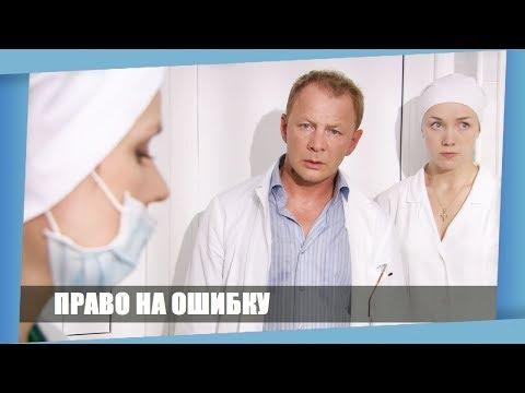 ЭТОМУ ФИЛЬМУ ЗАЛ АПЛОДИРОВАЛ СТОЯ ПРАВО НА ОШИБКУ Русские мелодрамы - DomaVideo.Ru