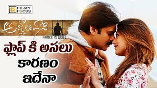 Agnathavasi Movie Flop Reasons Revealed