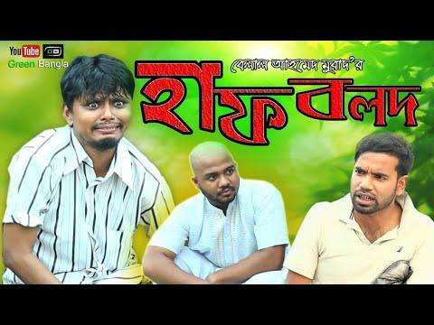 Download হাফ বলদ belal ahmed murad sylheti natok bangla hd file 3gp hd mp4 download videos