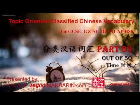 VC 03 - Time 时间 Topic Oriented Classified Chinese Vocabulary for GCSE IGCSE IB AP SAT HSK 分类汉语词汇