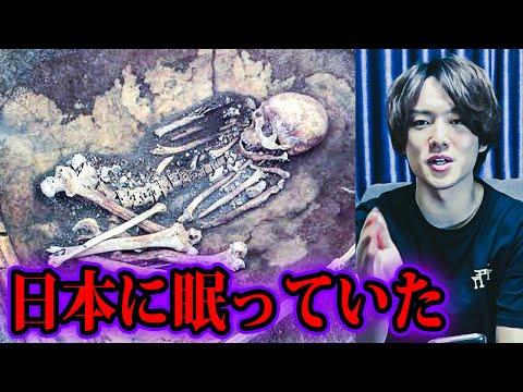 発掘されたモーセの人骨【都市伝説】 видео