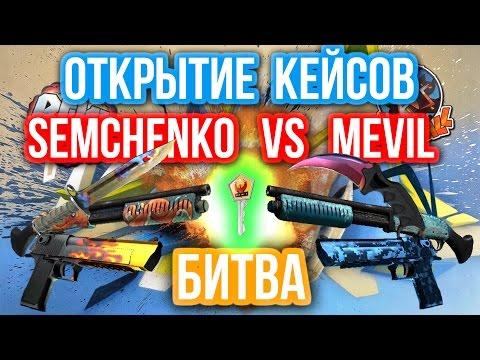 ОТКРЫТИЕ КЕЙСОВ - БИТВА : Semchenko VS Mevil