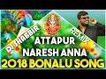 Attapur Naresh Anna 2018 Bonalu Song Dj Shabbir Remix