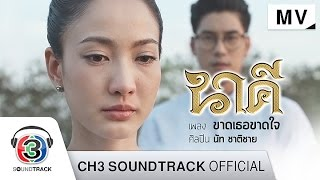 Download lagu ขาดเธอขาดใจ Ost.นาคี | นัท ชาติชาย | Official MV Mp3