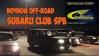 Ночные покатушки SUBARU CLUB SPB (Субару клуб СПб) май 2017