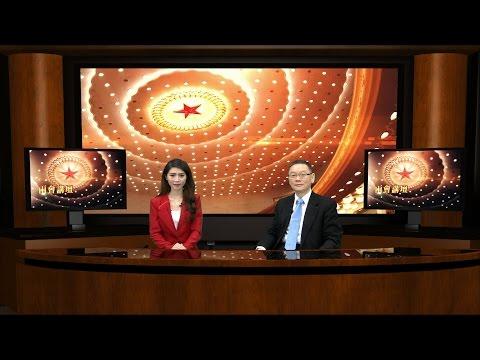 《兩會講壇》預告 崔世平專訪