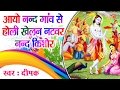 Holi  2017# आयो नन्द गांव से होली खेलन नटवर किशोर ||  Krishna Bhajan || Rajeev Sharma # Ambey Bhakti