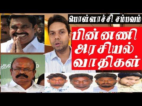 பொள்ளாச்சியில்  நடந்த கொடூர சம்பவத்தால் அரசியலில் மாற்றம்!!!  Pollachi Issue SOORIYAN FM  Rj Chandru  News