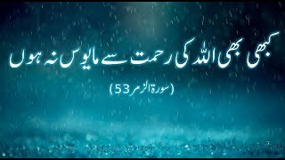 Never Ever Lose Hope in the Mercy of Allah (Surah Az-Zumar)