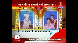 Aurangabad | Jat Panchayat Controversy | People From Other Religion Perform Funeral