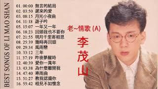 Video 李茂山 Li Mao Shan - 老~情歌 (A):無言的結局+遲來的愛+月光小夜曲+遊子吟+一年又一年+回頭我也不要你 MP3, 3GP, MP4, WEBM, AVI, FLV Juni 2019
