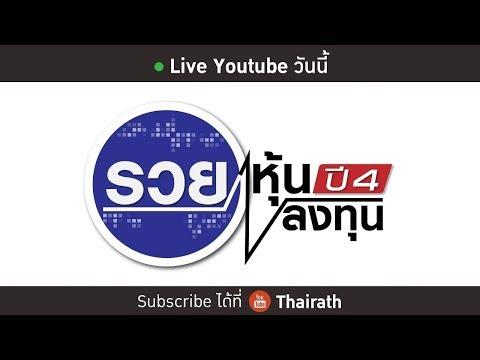 17 ส.ค. 60 | หนี้สินภาคครัวเรือน กระทบเศรษฐกิจไทยหรือไม่ | รวยหุ้นรวยลงทุน (Full)