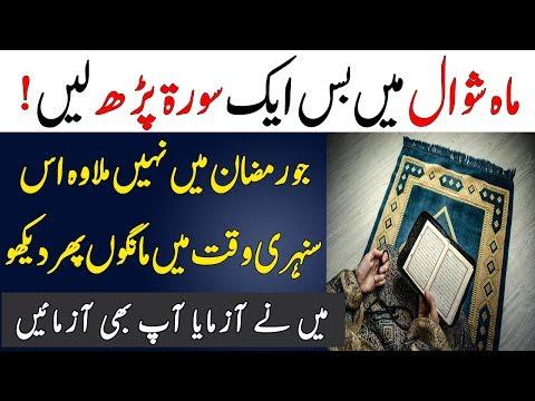 Video Mah e Shawal Mein Aik Surat Ka Wazifa Parhain Phir Kamal Dekhain | Islam Advisor download in MP3, 3GP, MP4, WEBM, AVI, FLV January 2017