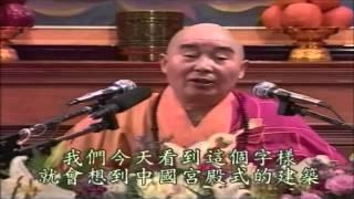 Kinh A Di Đà Yếu Giải Diễn Nghĩa (03-14) -  Pháp Sư Tịnh Không