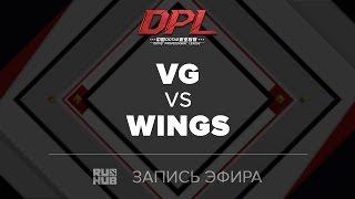 VG vs Wings, DPL.T, game 1 [Adekvat, Smile]