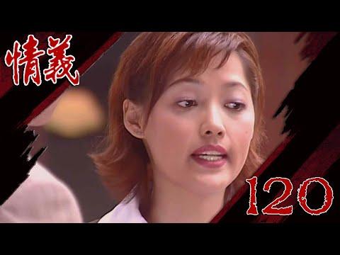 情義 EP120