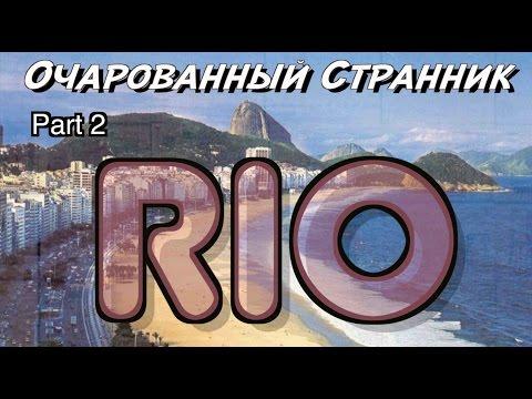 Очарованный Странник #65 / Рио-де-Жанейро, Бразилия / Rio de Janeiro, Brazil / Part 2 (видео)