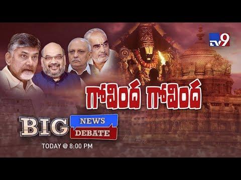 ర\u200cమ\u200cణ దీక్షితులు ఆరోప\u200cణ\u200cల వెనుక BJP హస్తం ఉందా? || Big News Big Debate - Rajinikanth TV9 (видео)