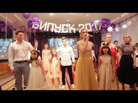 Випускний вечір 9 класу, 2016-2017 н.р.