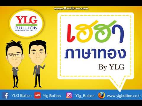 เฮฮาภาษาทอง by Ylg 11-10-2561