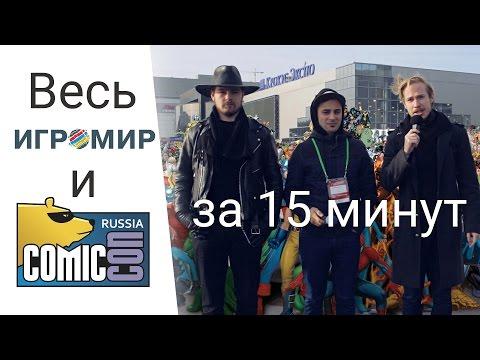 Весь Игромир`15 и ComicConRussia за 15 минут