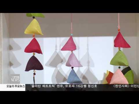 한인사회 소식  2.17.17 KBS America News