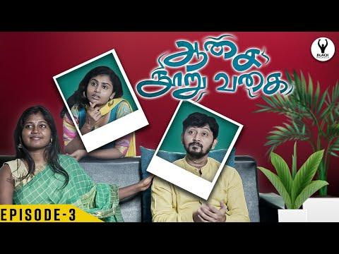 Aasai Nooru Vagai | Epi- 03 | Black Pasanga | Tamil Web Series | Saranya Ravichandran | E S Pradeep