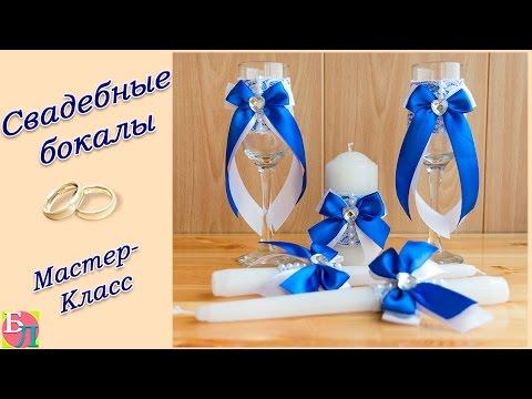 Мастер класс фужеры для свадьбы своими руками