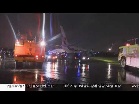 펜스 부통령후보 탑승 항공기 활주로 이탈 10.28.16 KBS America News