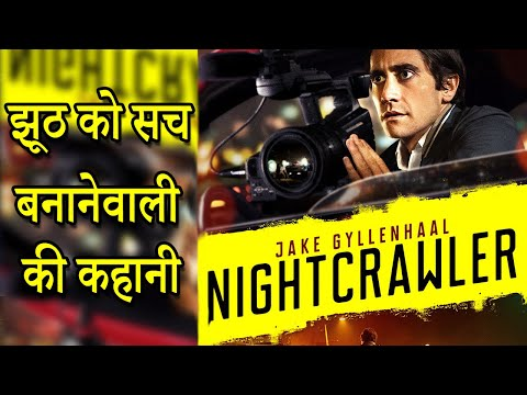 Nightcrawler 2014 Movie Explained in Hindi | Nightcrawler Movie Ending Explain हिंदी मे