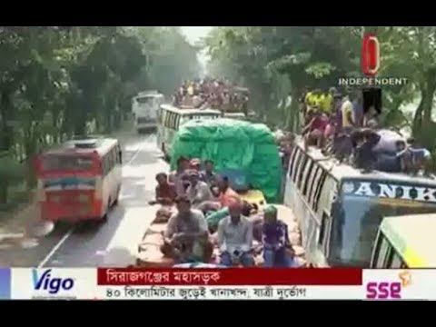 Sirajganj Highway dilapidated (18-08-2017)