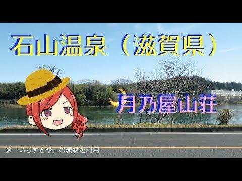 2.月乃屋山荘(石山温泉・滋賀)【qVtuberあかねさん】